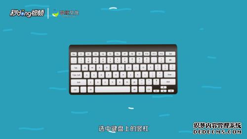 键盘顿号怎么打