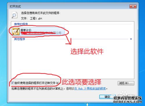 gtb4文件怎么打开