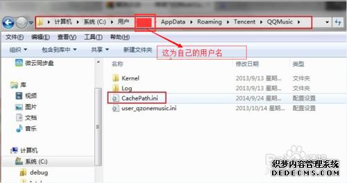 QQ音乐怎么更改默认盘符下的QQMusicCache文件